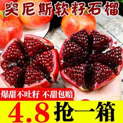【不甜包赔】突尼斯软籽石榴10斤新鲜水果当季甜石榴1/3/5斤批发