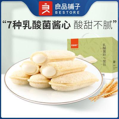 【良品铺子】乳酸菌软心面包500g早餐夹心软面包网红零食小吃方便
