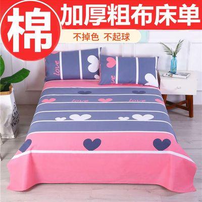 粗布床单纯棉加厚款单人双人床单单件四季通用高品质不起球不掉色