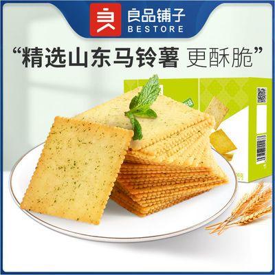良品铺子酥脆薄饼干300g*2盒海苔土豆咸味零食小包装休闲食品