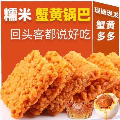 网红蟹香蛋黄糯米锅巴黑金锅巴老式怀旧零食小吃点心袋装安徽特产