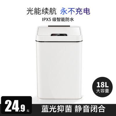 79048/智能垃圾桶带盖家用厨房卫生间全自动电动感应式大容量光能免充电