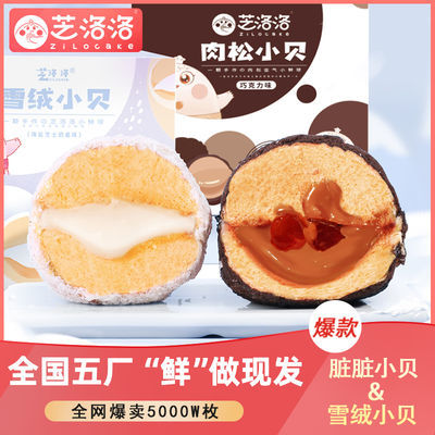 芝洛洛珍珠奶茶脏脏贝巧克力爆浆蛋糕网红休闲零食小吃学生批发