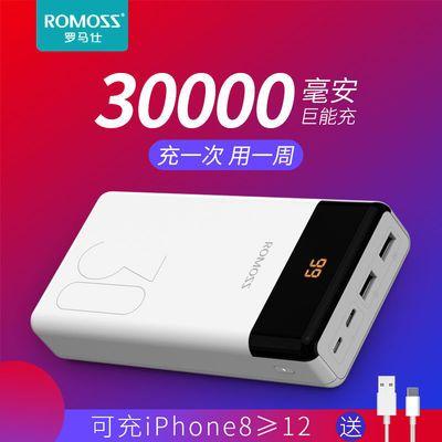 罗马仕大容量充电宝30000毫安时便携大品牌通用数显快充移动电源