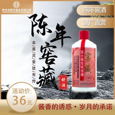 贵州龙粮河酱香酒 纯粮 酱香型白酒53度窖藏原浆老酒高粱酒