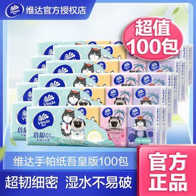 维达手帕纸吾皇版3层纸巾面巾纸餐巾纸纸手帕卫生纸【包装随机】