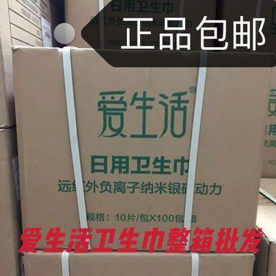78752/【绿叶正品包邮】绿叶爱生活卫生巾日用夜用加长护垫整箱批发