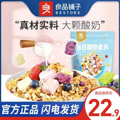 良品铺子每日麦片早餐食品代餐冲饮即食麦片水果坚果酸奶燕麦400g