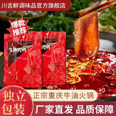 77762/重庆四川牛油火锅底料特产小包装麻辣火锅料麻辣烫底料冒菜串串香