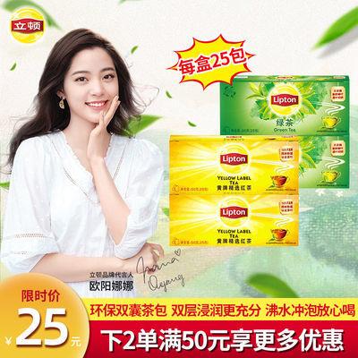 立顿绿茶包/精品红茶包/茉莉花茶 多口味冲泡茶包25包/盒 2盒装
