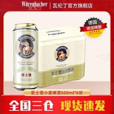 89754/【瓦伦丁旗下】爱士堡小麦啤酒500ml*6听罐装整箱德国原装进口