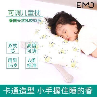 91377/一默宝宝儿童乳胶枕插片高度可调卡通可爱牛牛婴儿乳胶枕头1-12岁