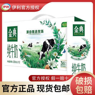 77811/【9月新货】伊利金典纯牛奶250mLX12盒整箱营养早餐奶包邮