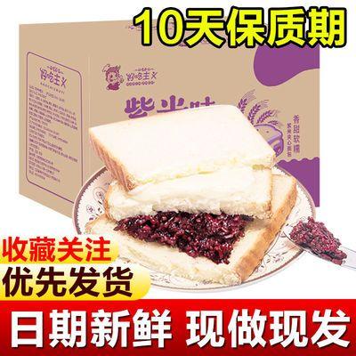 【现做现发】紫米面包夹心乳酪糕点营养早餐代餐经典零食整箱