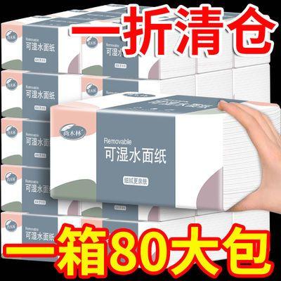 77664/【80包加量一年装】原木家用抽纸妇婴用纸卫生纸整箱批发餐巾纸