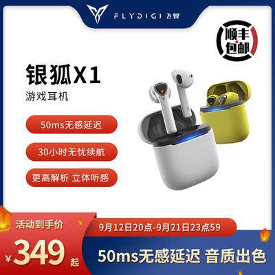 77910/飞智银狐X1 游戏蓝牙耳机真无线音乐低延迟降噪苹果华为吃鸡耳麦