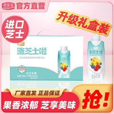 [9月产]君乐宝涨芝士酸奶梦幻盖常温益生菌酸牛奶250g*10盒整箱装