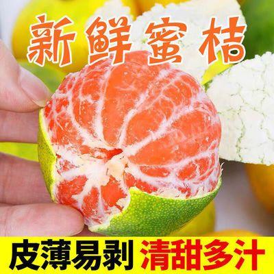 5斤橘子新鲜桔子水果青桔孕妇水果柑橘蜜橘蜜桔青皮蜜桔青皮橘子