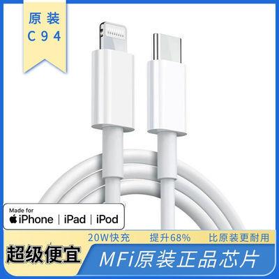 89197/MFI认证线苹果13PD C to Lightning数据线官方认证C94充电线ipad