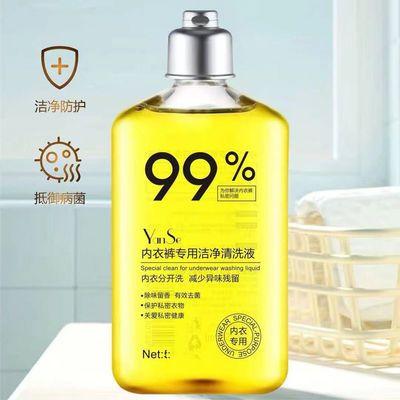 洗内衣内裤的专用清洗液洗衣服液香味持久超香杀抑菌除菌除洗衣粉