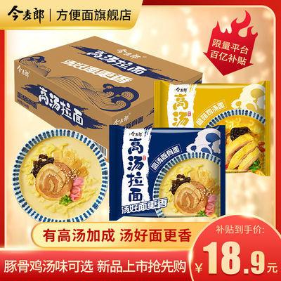 新品上市今麦郎高汤豚骨蘑菇鸡汤拉面12袋整箱浓郁高汤泡面方便面