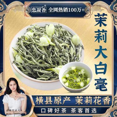 特级茉莉大白毫正宗广西横县原产浓香型茉莉花茶毛尖2021新茶袋装