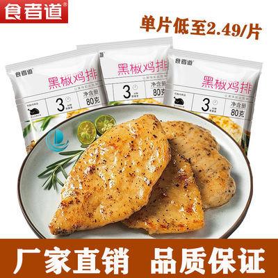 77713/食者道80g*10片蜜汁黑椒鸡扒油炸鸡胸肉汉堡包鸡排肉半成品冷冻