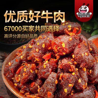 蜀道香嗨椒麻辣牛肉干80g*2肉类熟食四川特产小吃零食批发