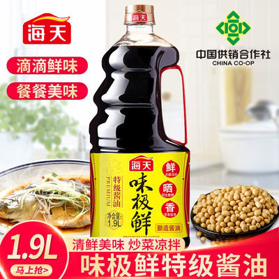 78944/海天生抽酱油味极鲜1.9L/瓶优质酿造酱油厨房调味凉拌烹调大桶装