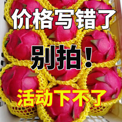 【5斤装】红心火龙果新鲜超甜批发当季孕妇水果金都一号蜜宝红肉