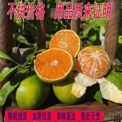 宜昌蜜桔新鲜桔子水果皮薄现摘酸甜早熟无籽皮薄孕妇包邮橘子蜜橘