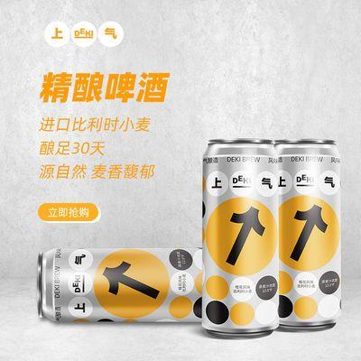 上气轻精酿啤酒500ml*12罐比利时进口小麦酿造原浆桂花啤酒批发