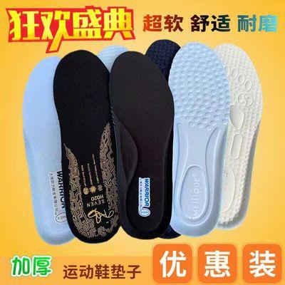 男女品牌运动鞋垫加厚防臭吸汗透气舒适减震高弹军训篮球跑步鞋垫