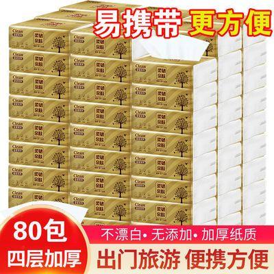 【100包加量一年装】抽纸家用整箱批发实惠装车载纸巾特价卫生纸
