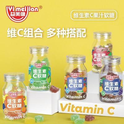 益美键果汁维生素软糖维C糖果软糖长高美白维C成人学生小熊软糖果