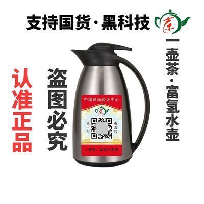 77714/【一壶茶【黑科技】富氢水壶(呵护健康喝上神奇之水)(多款式)【9月24日发完】
