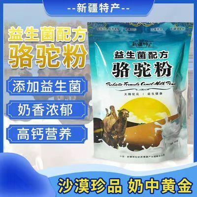 高钙益生菌正宗新疆特产骆驼奶粉学生奶奶茶原料雪花酥麻辣烫原料