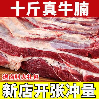 92792/10斤新鲜牛腩牛肉比现杀牛腱子肉好整箱批发真空包装清真调理3斤