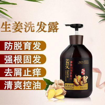 78608/老姜鲜榨淳柔沐丝姜艾健发固发洗发汁