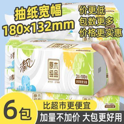 清风抽纸6包实惠装家用纸巾车载办公手纸母婴可用可湿水纸巾批发