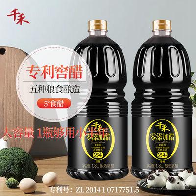 78669/千禾2年窖醋1.8L-2瓶 零添加醋古法窖藏 纯粮酿造 饺子醋点蘸凉拌