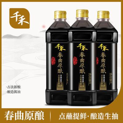 78446/【千禾】春曲原酿酱油1L*3瓶 纯粮酿造生抽酱油炒菜烹饪 凉拌点蘸