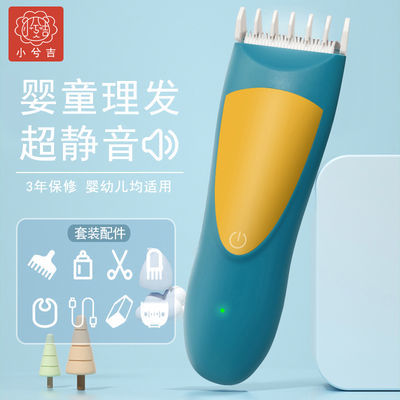 儿童理发器电推剪家用婴儿理发神器剃刀理发剃头刀推子理发器成人