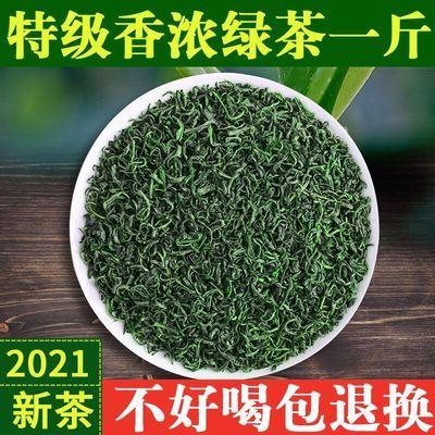 明前绿茶2021新茶叶特级高山日照云雾浓香耐泡手工炒青嫩芽