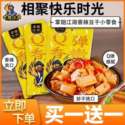 香辣豆干掌翅江湖营养代餐豆腐干休闲食品豆制品特产零食批发200g