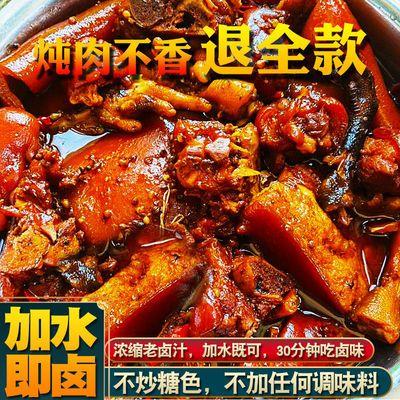 四川味老卤水懒人炖肉调料麻辣卤料包卤料汁隆江猪脚饭调料酱包