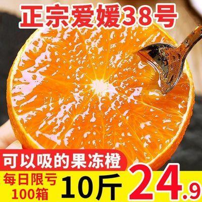 四川爱媛38号果冻橙8斤装橙子新鲜当季水果柑橘蜜桔子5斤1斤包邮