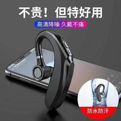 无线蓝牙耳机家用超长待机开车华为安卓耳挂式商务苹果通用耳机