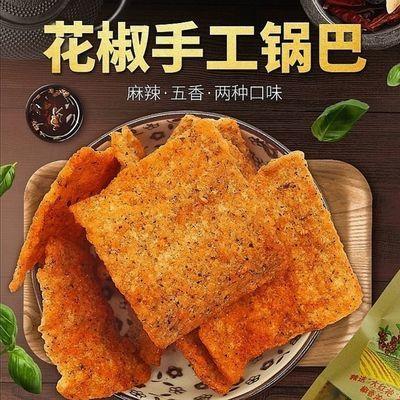 78764/花椒锅巴麻辣休闲小吃手工零食品网红爆款推荐好吃的便宜整箱批发