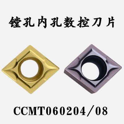 三菱数控刀片CCMT09T304/CCMT060204 VP15TF UE6020菱形内镗孔刀
